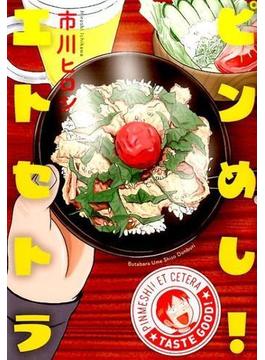 ピンめし!エトセトラ (芳文社コミックス)(芳文社コミックス)
