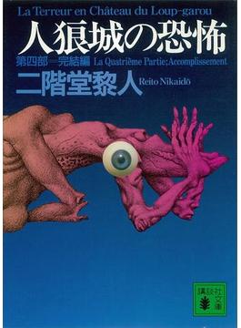 人狼城の恐怖 第四部完結編(講談社文庫)