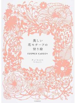美しい花モチーフの切り絵 FLOWER GARDEN