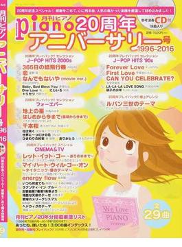 月刊ピアノ20周年アニバーサリー号 1996−2016(ヤマハムックシリーズ)