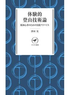 ヤマケイ新書 体験的登山技術論(ヤマケイ新書)