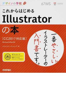 これからはじめるIllustratorの本 CC2017対応版