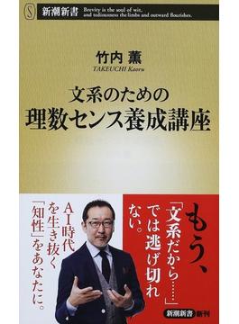文系のための理数センス養成講座(新潮新書)