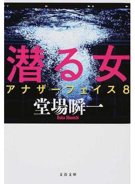 潜る女(文春文庫)