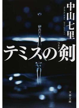 テミスの剣(文春文庫)