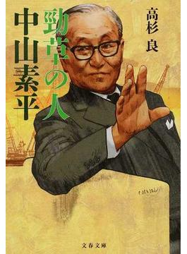 勁草の人中山素平(文春文庫)