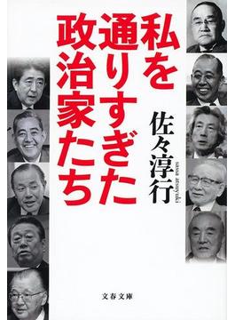 私を通りすぎた政治家たち(文春文庫)