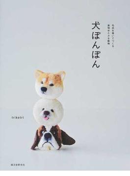 犬ぽんぽん 毛糸を巻いてつくる表情ゆたかな動物