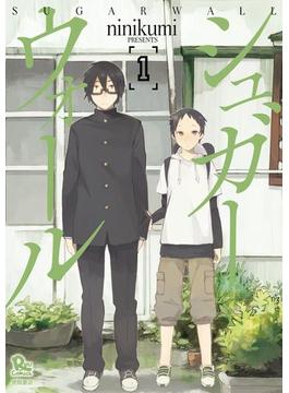 【1-5セット】シュガーウォール(RYU COMICS)