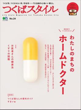 つくばスタイル No.24