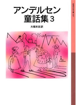 アンデルセン童話集 3(岩波少年文庫)