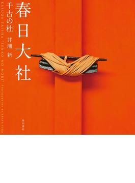 春日大社 千古の杜(角川学芸出版単行本)