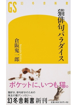 猫俳句パラダイス(幻冬舎新書)