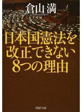 日本国憲法を改正できない8つの理由(PHP文庫)