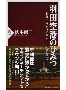 羽田空港のひみつ 世界トップクラスエアポートの楽しみ方(PHP新書)