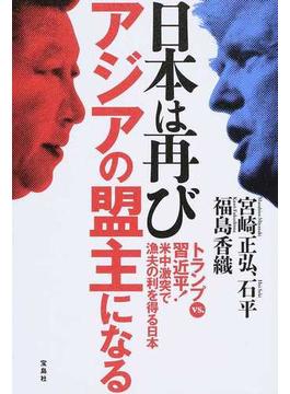日本は再びアジアの盟主になる トランプvs.習近平!米中激突で漁夫の利を得る日本