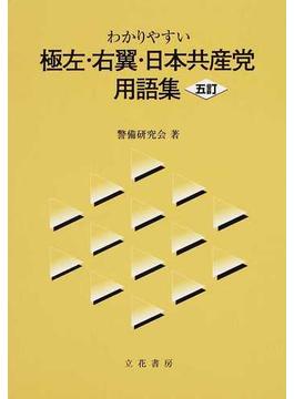 わかりやすい極左・右翼・日本共産党用語集 5訂