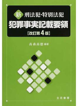 新刑法犯・特別法犯犯罪事実記載要領 改訂第4版