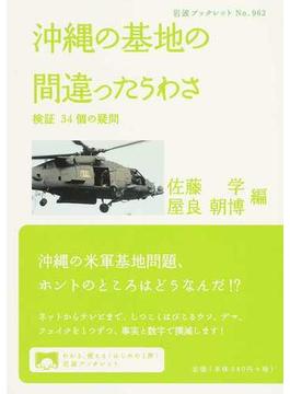 沖縄の基地の間違ったうわさ 検証34個の疑問(岩波ブックレット)