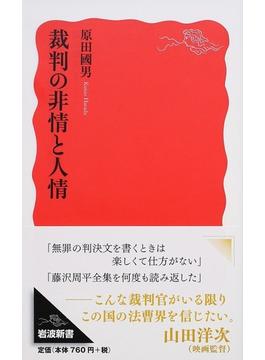 裁判の非情と人情(岩波新書 新赤版)