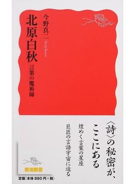 北原白秋 言葉の魔術師(岩波新書 新赤版)