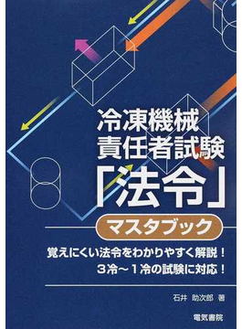 冷凍機械責任者試験「法令」マスタブック