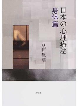 日本の心理療法 身体篇