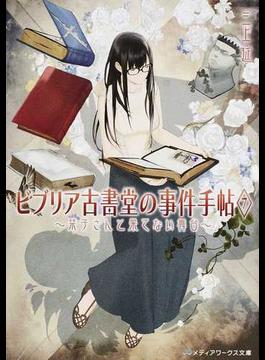 ビブリア古書堂の事件手帖 7 栞子さんと果てない舞台(メディアワークス文庫)