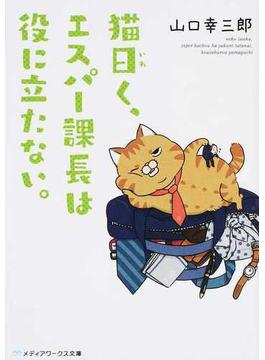 猫曰く、エスパー課長は役に立たない。(メディアワークス文庫)