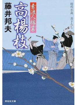 高楊枝 時代小説(祥伝社文庫)