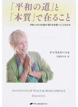 「平和の道」と「本質」で在ること 平和への12の道が悟りの本質へとつながる