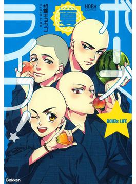 ボーズ☆ライフ! 夏 (ノーラコミックス)(ノーラコミックス)