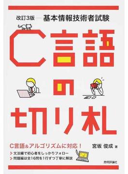 C言語の切り札 基本情報技術者試験 改訂3版