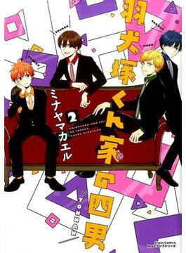 羽犬塚くん家の四男 2 (Liluct Comics)