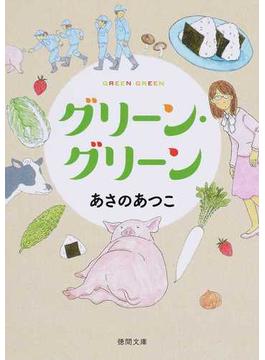 グリーン・グリーン(徳間文庫)