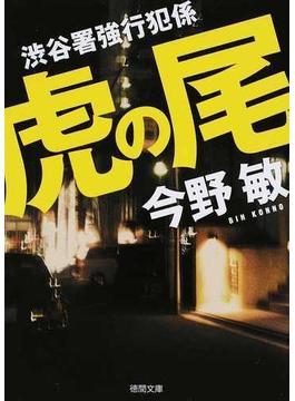 虎の尾(徳間文庫)
