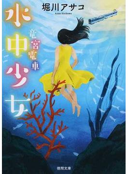 水中少女 竜宮電車(徳間文庫)