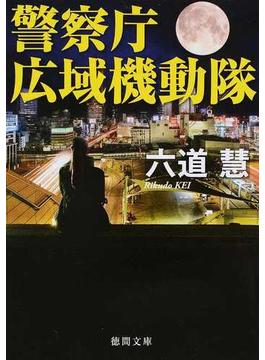 警察庁広域機動隊(徳間文庫)