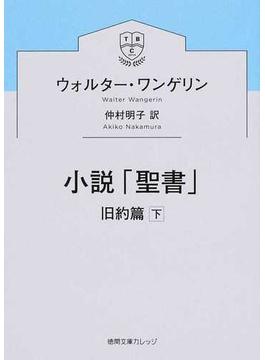 小説「聖書」 旧約篇下(徳間文庫カレッジ)