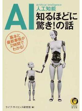 AI人工知能知るほどに驚き!の話 基本と最新事情が2時間でわかる!(KAWADE夢文庫)