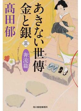 あきない世傳金と銀 3 奔流篇(ハルキ文庫)