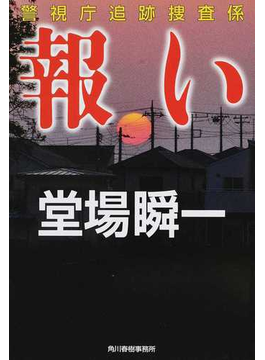 報い(ハルキ文庫)