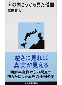 海の向こうから見た倭国(講談社現代新書)