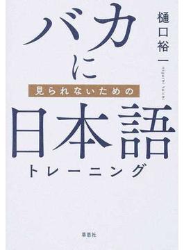 バカに見られないための日本語トレーニング