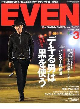 EVEN (イーブン) 2017年 03月号 [雑誌]