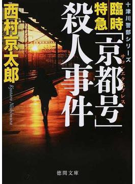 臨時特急「京都号」殺人事件(徳間文庫)