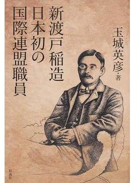 新渡戸稲造日本初の国際連盟職員