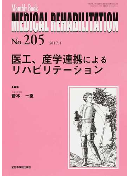 MEDICAL REHABILITATION Monthly Book No.205(2017.1) 医工、産学連携によるリハビリテーション