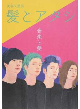髪とアタシ 美容文藝誌 第5刊 音楽と髪