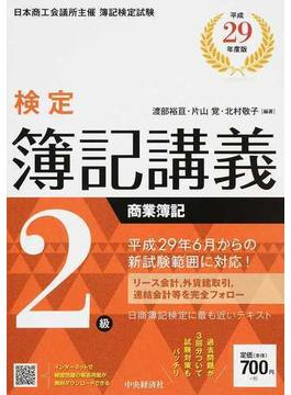 検定簿記講義2級商業簿記 日本商工会議所主催簿記検定試験 平成29年度版